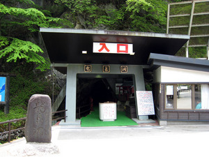 ryusendo 01.jpg